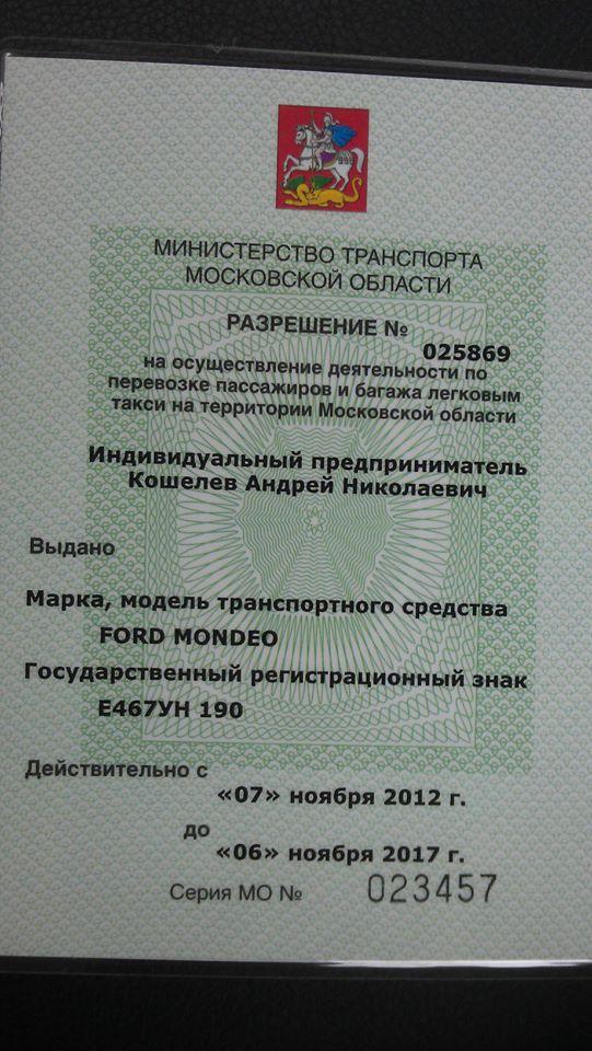 фото лицензии на такси
